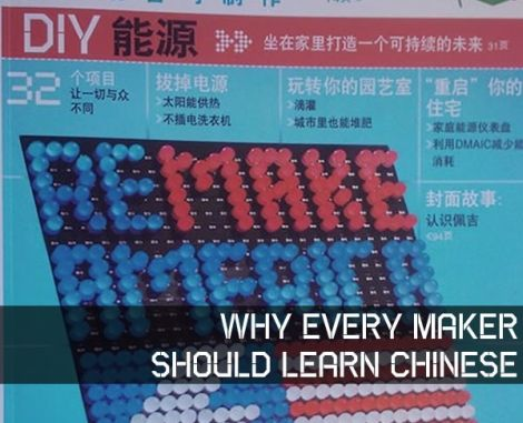 phil_torrone_why_every_maker_should_learn_chinese