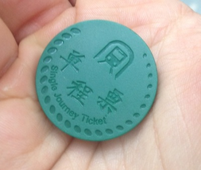 Shenzhen-Subway-Token-cropped