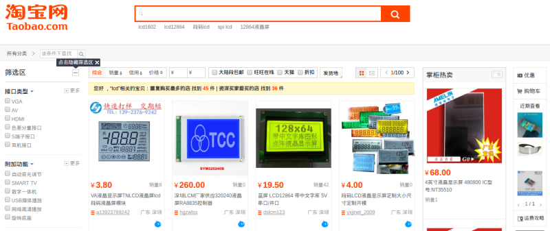 Source Parts On TaoBao: An Insider's Guide | Hackaday